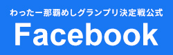 わったー那覇めしグランプリ決定戦公式 Facebook