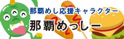 那覇めし応援キャラクター 那覇めっしー